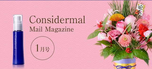 Considermal MailMagazine◆1月号