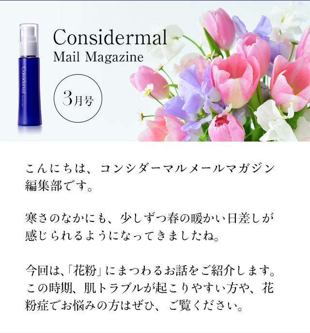Considermal MailMagazine◆3月号