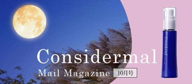 Considermal Mail Magazine◆10月号