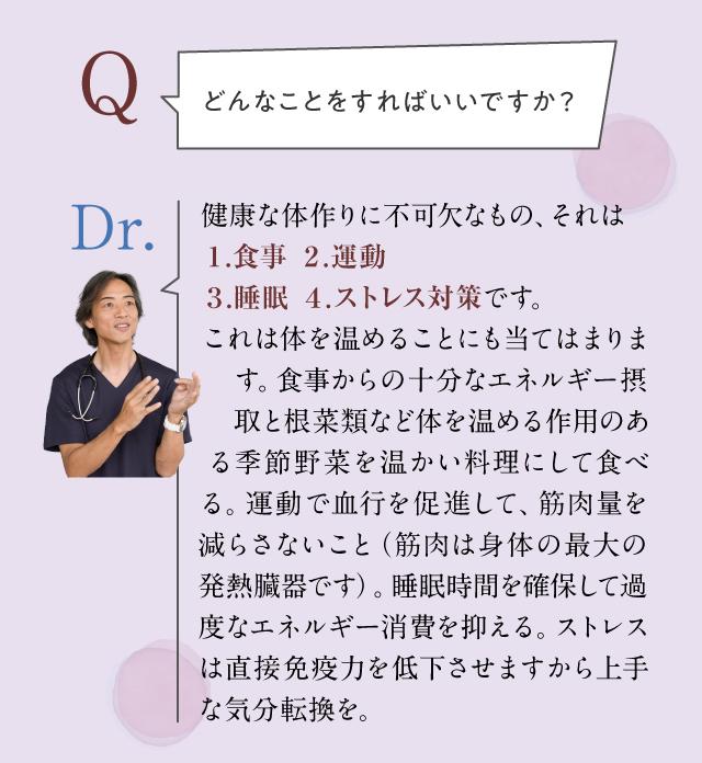 Q.どんなことをすればいいですか?