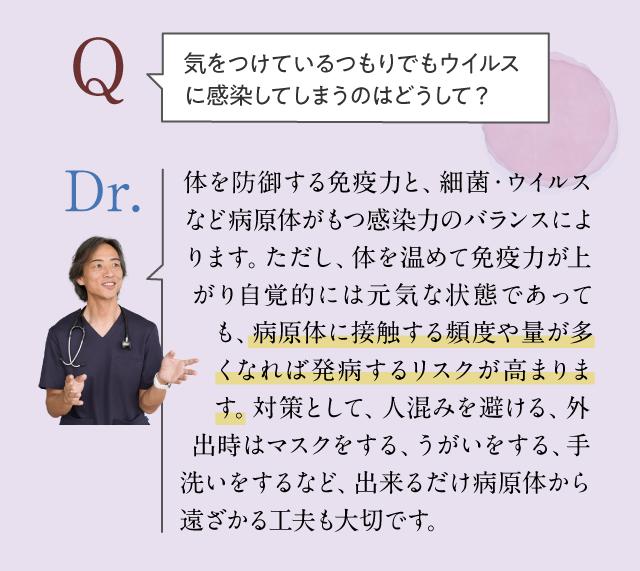 Q.気をつけているつもりでもウイルスに感染してしまうのはどうして?