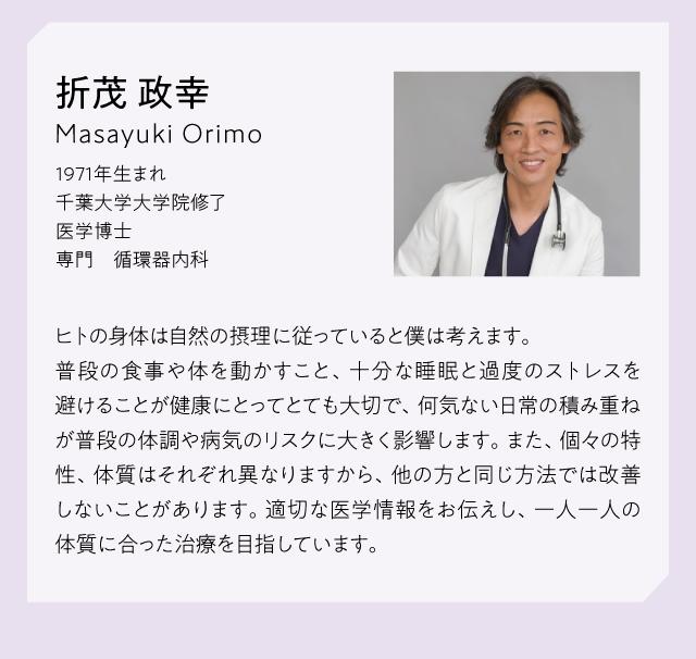 【医師プロフィール】