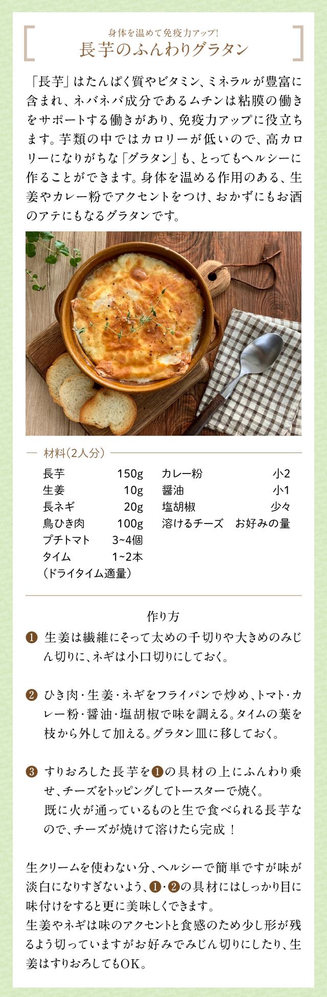 き長芋のふんわりグラタン