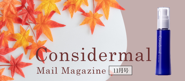 Considermal Mail Magazine◆11月号