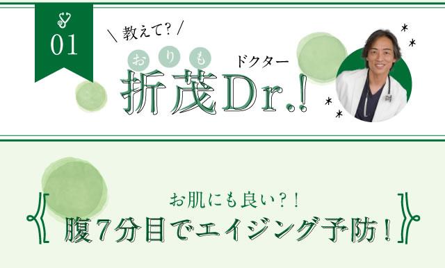 【1】教えて?折茂先生!