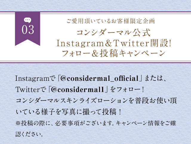 【3】お客様限定企画キャンペーン!
