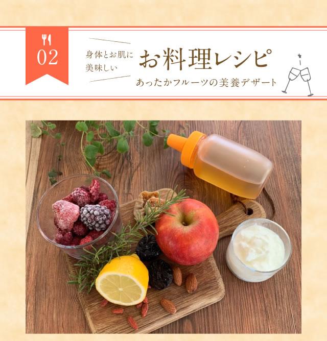 【2】身体とお肌に美味しいお料理レシピ