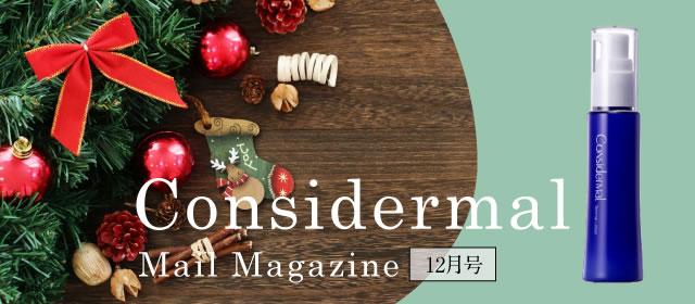 Considermal Mail Magazine◆12月号