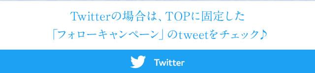 Twitterの場合は、TOPに固定した「フォローキャンペーン」のtweetをチェック♪