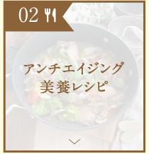 02_アンチエイジング美養レシピ