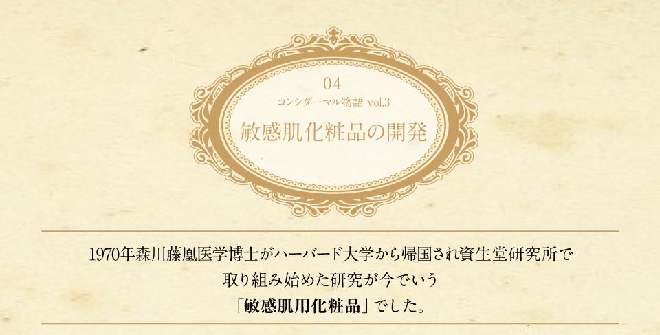 04_コンシダーマル物語Vol.3