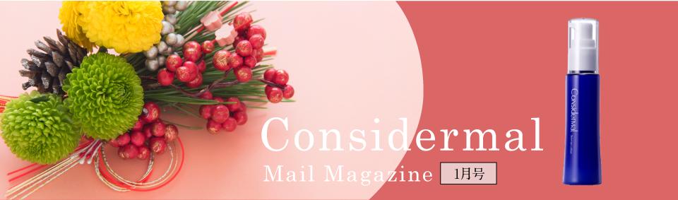 Considermal Mail Magazine◆1月号