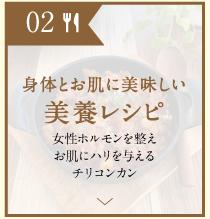 02_美養レシピ
