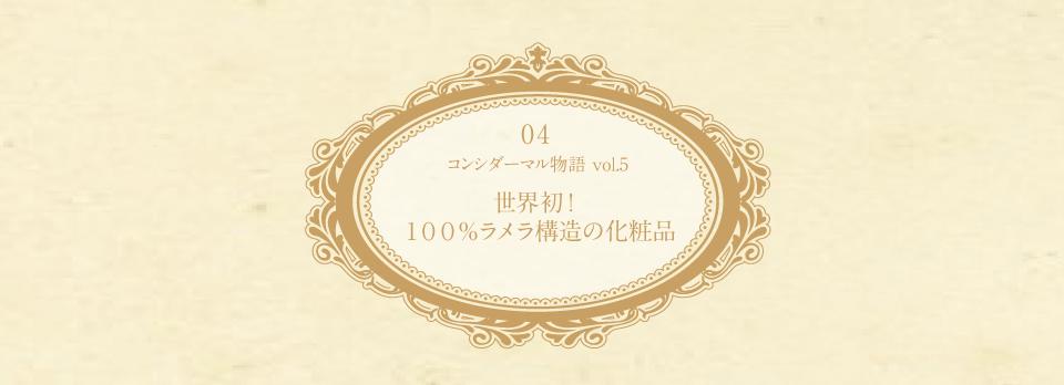 04_コンシダーマル物語Vol.4
