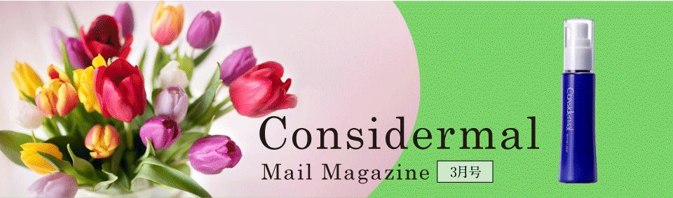 Considermal Mail Magazine◆3月号