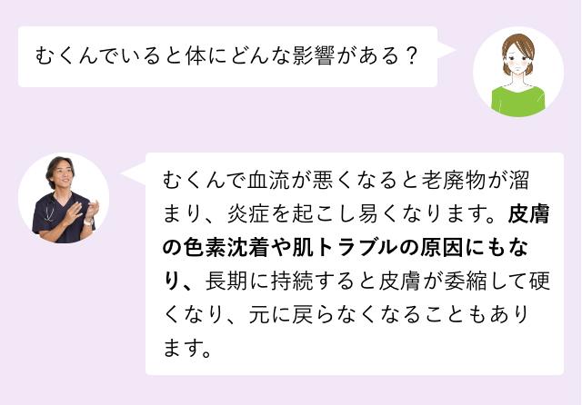 【Q】むくんでいると体にどんな影響がある?
