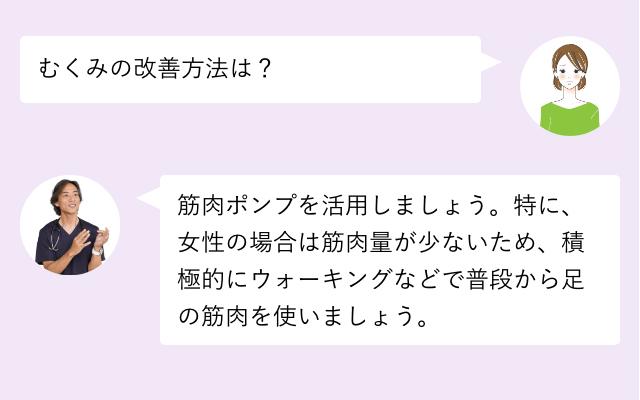 【Q】むくみの改善方法は?