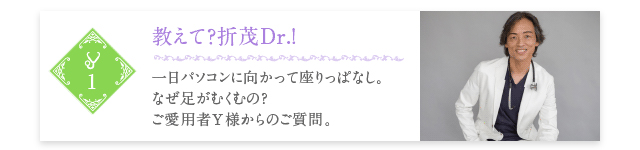 01_教えて?折茂Dr.!