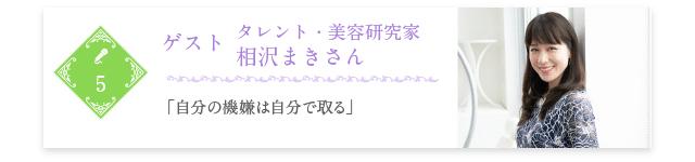 05_インタビュー