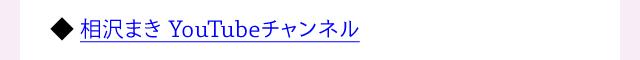 相沢まきYouTubeチャンネル