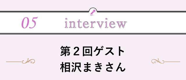 05_interview。第2回ゲスト 相沢まきさん