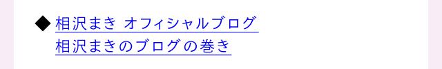 相沢まきオフィシャルブログ 相沢まきのブログの巻