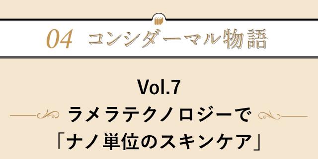 04_コンシダーマル物語。Vol7 ラメラテクノロジーで「ナノ単位のスキンケア」