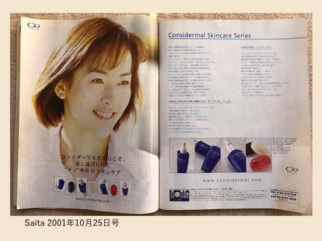 写真:Saita2001年10月25日号